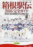 2016年 箱根駅伝完全ガイド 2016年 01 月号 [雑誌]: 報知グラフ 増刊