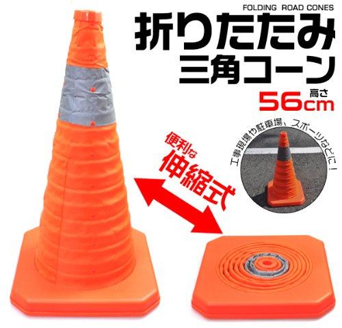 折りたたみ式三角コーン