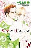 巫女と甘いキス【試し読み増量版】 (プリンセス・コミックス プチプリ)
