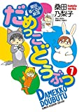だめっこどうぶつ (7) (バンブーコミックス 4コマセレクション)