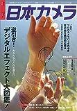 日本カメラ 2016年 07 月号