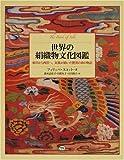 世界の絹織物文化図鑑―東洋から西洋へ、民族が紡いだ驚異の糸の物語