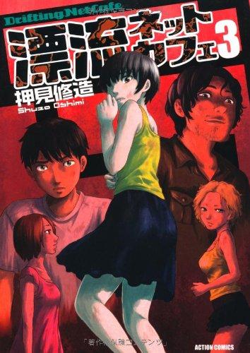 漂流ネットカフェ3(アクションコミックス)
