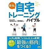 Amazon.co.jp: 最強の自宅トレーニングバイブル 電子書籍: 荒川 裕志, 石井 直方: Kindleストア