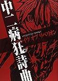 中二病狂詩曲 ブレイヴ オブ リベリオン / 寒神雷夜 のシリーズ情報を見る