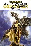 ヤーンの選択―グイン・サーガ〈125〉 (ハヤカワ文庫JA)