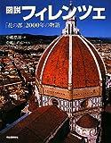 図説 フィレンツェ―「花の都」二〇〇〇年の物語 (ふくろうの本)