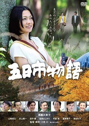 五日市物語 [DVD]
