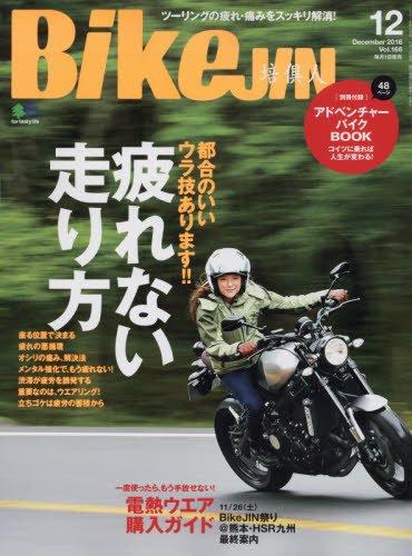 BikeJIN 2016年12月号 大きい表紙画像