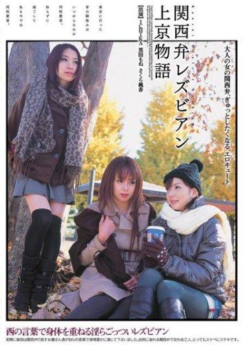[黒田もね さくら桃香 ICHIKA] 関西弁レズビアン上京物語 クロス