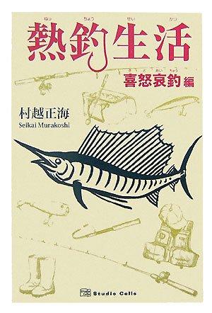 熱釣生活―喜怒哀釣編