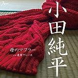 母のマフラー-小田純平