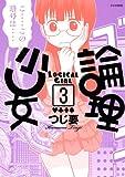 論理少女 3 (シリウスコミックス)