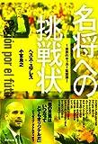 名将への挑戦状 〜世界のサッカー監督論〜