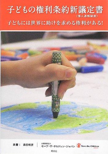 子どもの権利条約新議定書(個人通報制度)―子どもには世界に助けを求める権利がある!
