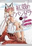 紅殻のパンドラ(2) (角川コミックス・エース)