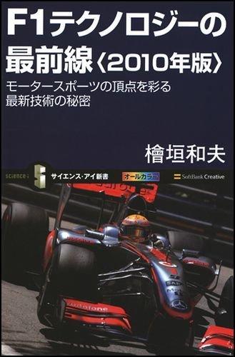 F1テクノロジーの最前線2010年版 モータースポーツの頂点を彩る最新技術の秘密