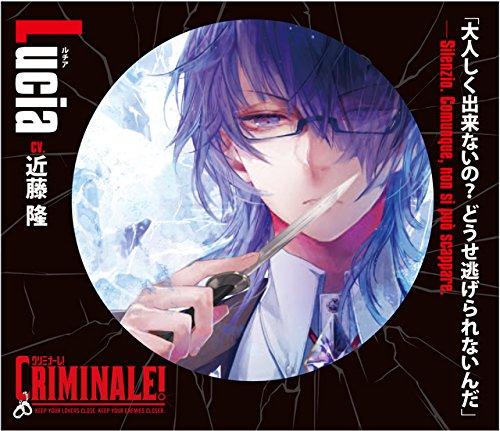 カレと48時間逃亡するCD「クリミナーレ! 」Vol.2 ルチア CV.近藤 隆