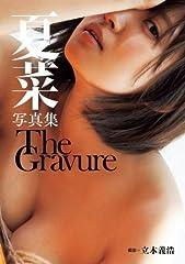夏菜写真集「The Gravure」