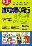公務員 論文試験の秘伝〈2013年度採用版〉