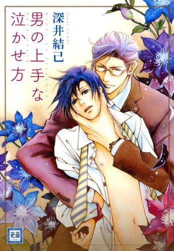 男の上手な泣かせ方 (花音コミックス)