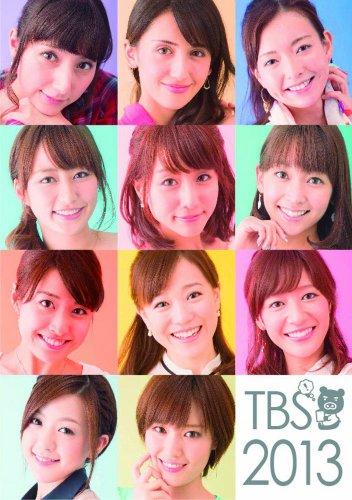 TBS女子アナウンサー〈Fresh〉 カレンダー2013年 (発売日) 2012/11/3