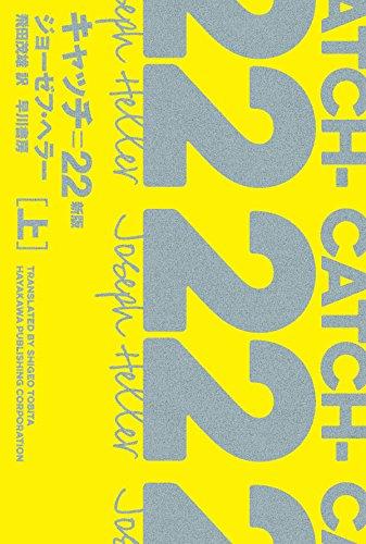 キャッチ=22(上)