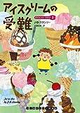 アイスクリームの受難 (ダイエット・クラブ2)