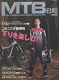 MTB日和 Vol.15 (タツミムック)