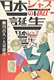 日本ジャズの誕生