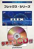 海の声(auCMソング)/浦島太郎【参考音源CD付】FLEX21 (フレックス吹奏楽譜)