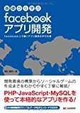 基礎から学ぶ facebookアプリ開発