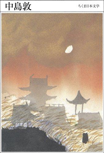 中島敦 (ちくま日本文学 12) -