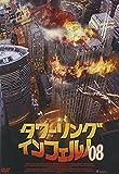 タワーリング・インフェルノ'08[DVD]