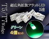 T5T7 超広角フラット3連LED