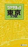 でっか字まっぷ東京23区