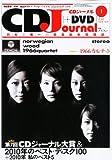 CD Journal (ジャーナル) 2011年 01月号 [雑誌]