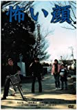 怖い顔 [DVD]