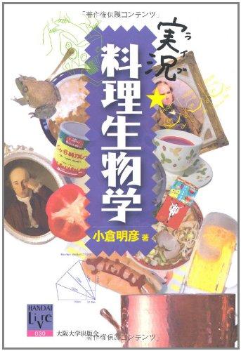 実況・料理生物学 (阪大リーブル030)