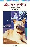 星になったチロ―犬の天文台長 (ポプラポケット文庫)