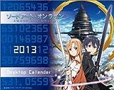 ソードアート・オンライン 卓上カレンダー 2013年