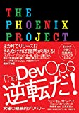 The DevOps 逆転だ!    究極の継続的デリバリー