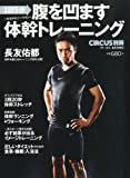 CIRCUS別冊 腹を凹ます体幹トレーニング (CIRCUS 8月号増刊)