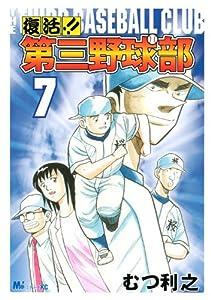 復活!! 第三野球部(7) <完> (KCデラックス)