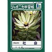 ショウワノート ジャポニカ学習帳B5判 社会 10mmマス 5冊パック JL-23*5
