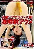 浣腸!2穴アナル!ハメ潮!激噴射アクメ 大沢佑香 [DVD]