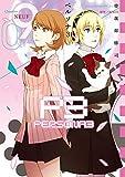 ペルソナ3 (9) (電撃コミックス)
