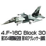 ハイスペックシリーズvol.1 F-16 ファイティングファルコン [4.F-16C Block 30 アメリカ空軍 第354戦闘航空団 第18アグレッサー部隊]