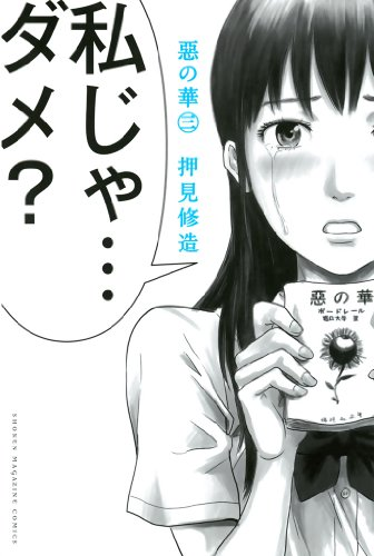 惡の華(3) (少年マガジンコミックス)