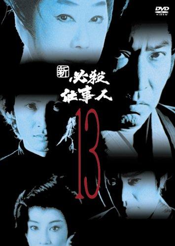 新必殺仕事人 VOL.13 [DVD]